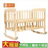 實木嬰兒床寶寶床搖籃可折疊多功能bb新生兒童拼接大床帶蚊帳搖床