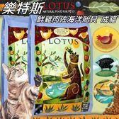 【zoo寵物商城】加拿大LOTUS》樂特斯鮮雞肉佐海洋貽貝成貓飼料6磅