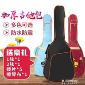 吉他包-民謠吉他包41寸加厚40寸吉他袋子38雙肩學生通用