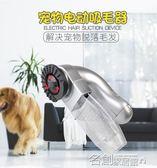 現貨電動寵物吸毛器按摩器清潔貓咪狗狗浮毛便攜去毛刷除塵寵物吸塵器 名創家居館3-16