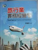 【書寶二手書T1/大學商學_YGA】旅行業實務經營學_容繼業