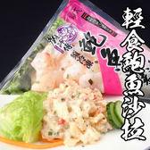鮑魚沙拉 *1包組 ( 250g±10%/包 ) - 經典三角包裝