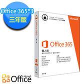 【Microsoft 微軟】Office 365 中文個人版 三套超值組 (共三年)