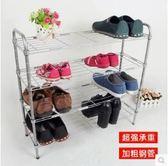 全館79折-經濟型簡易鞋架不銹鋼色三四五層收納防塵鞋架置物架碳鋼鞋櫃WY