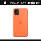 Apple iPhone 11 原廠矽膠護套 iPhone 11 原廠保護殼 美國水貨【維他命橙色】 原廠盒裝