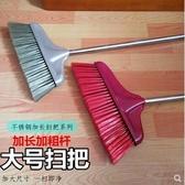 大掃把掃帚塑料掃把不銹鋼家務掃把簸箕 cf 全館免運