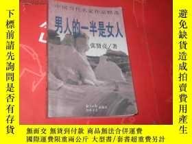 二手書博民逛書店罕見男人的一半是女人(中國當代名家作品精選,一版一印)Y1101
