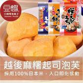 【豆嫂】日本零食 越後麻糬起司泡芙(起司/黃豆/櫻花蝦)