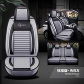 汽車座套 汽車坐墊四季通用汽車座套全包座墊夏季新款專用布藝全包圍座椅套T 4色