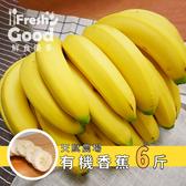 【鮮食優多】天賦 有機香蕉 6斤(1斤3~4根)