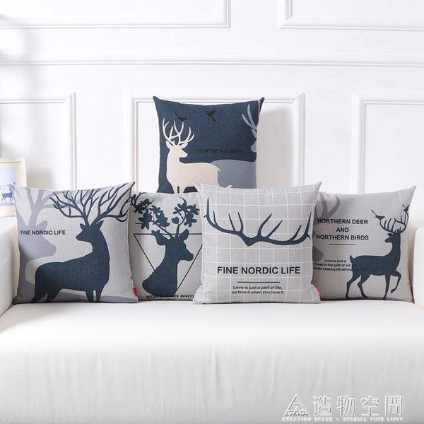 北歐ins沙發客廳小麋鹿抱枕靠墊辦公室靠枕床頭靠背汽車護腰靠墊 NMS造物空間
