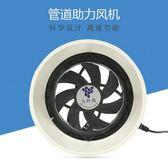圓形管道風機4寸小型衛生間12V靜音排氣扇110管道排風機浴室換氣 igo 薔薇時尚
