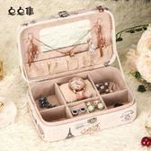 點點集首飾盒皮革公主歐式飾品盒手飾收納盒珠寶盒簡約耳釘戒指盒【全館85折 最後一天】