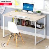 電腦桌家用簡約經濟型書桌辦公桌簡易台式電腦桌學生寫字桌子LX 【免運】