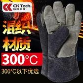 300度隔熱手套 耐高溫手套隔熱手套 阻燃手套 耐熱手套 防燙防火 【全館免運】