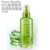 韓國 Nature Republic 92%蘆薈精華舒緩保濕噴霧 150ml【YES 美妝】NPRO