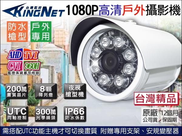 監視器 AHD 1080P 8陣列IR防水槍型攝影機 監視器 DVR 室外 戶外 高清類比 台灣安防