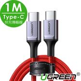 現貨Water3F綠聯 1M 3A USB Type-C 公對公 快充傳輸線 收納皮帶 PD60W快充版