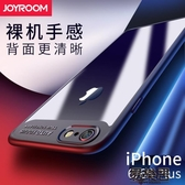 手機殼iphone7plus保護套