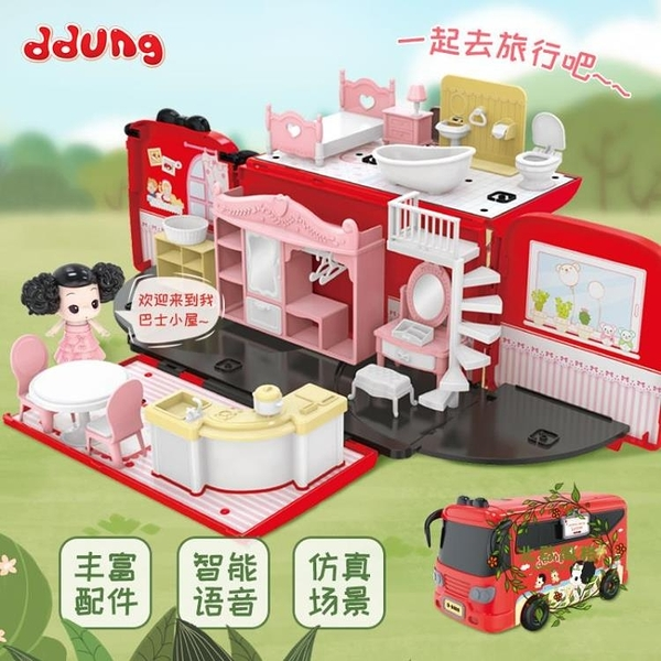 冬己兒童過家家玩具套裝仿真寶寶娃娃巴士屋房子智能語音女孩抖音