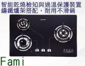 櫻花牌 G-2830KG三口防乾燒節能檯面爐