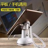 展示架 平板電腦防盜器展示手機支架托ipadair2充電小米蘋果mini報警器鎖 智聯世界
