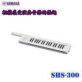 【非凡樂器】YAMAHA SHS-300 37鍵合成器 鍵盤/公司貨保固/白色