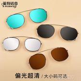 眼鏡片 近視偏光太陽鏡掛片夾片 開車眼鏡男女復古墨鏡  創想數位