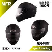 [中壢安信] KYT NF-R 消光黑 內墨片 全罩式 安全帽 NFR