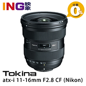 【24期0利率】平輸貨 TOKINA atx-i 11-16mm F2.8 CF (( for Nikon )) 11-16 f/2.8 新款