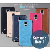 三星 Galaxy Note 4 逸彩系列 TPU+PU 超薄 全包邊 皮殼 手機殼 保護殼 手機套 矽膠套