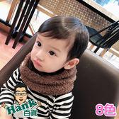 ★7-11限今日299免運★冬季韓版 兒童 寶寶 脖圍 加厚保暖 毛絨圍脖【F0370】