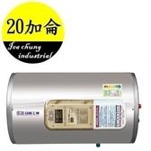 亞昌【IH20 H4K 可調溫節能休眠型】20 加侖儲存式電能熱水器橫掛式單相