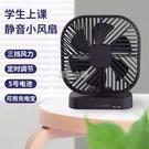 裝電池風扇學生上課用靜音桌面usb小風扇5號電池風扇宿舍臺扇小型快速出貨