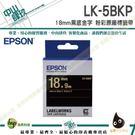 EPSON LK-5BKP C53S655407標籤帶(粉彩18mm )黑金