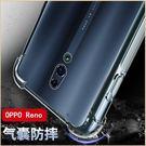 四角空壓殼 OPPO Reno 手機套 超防摔 四角氣墊 全包邊 矽膠套 OPPO Reno 透明 軟殼 保護套