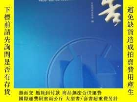 二手書博民逛書店罕見中國信託業專題研究報告2017Y11951 中國信託業協會