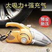 車載吸塵器輪胎充氣汽車打氣泵12V車用車家兩用干濕大功率四合一 魔方數碼