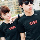 純棉短袖T恤 情侶T恤 MIT台灣製 【D0336】短袖-BRAVES簡約字母T-前後圖 可單買 艾咪E舖
