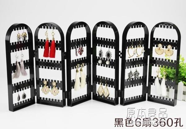 240孔塑膠耳釘耳環展示架創意屏風首飾架飾品掛架耳飾收納 【原本良品】