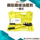 博士特汽修 鋼筋鐵線油壓剪 液態剪 鋼筋 切斷器 裁切 鋼材 MIT-HC8