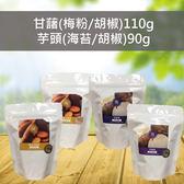 [ 五桔國際] 甘藷(梅粉/胡椒)110g / 芋頭(海苔/胡椒)90g