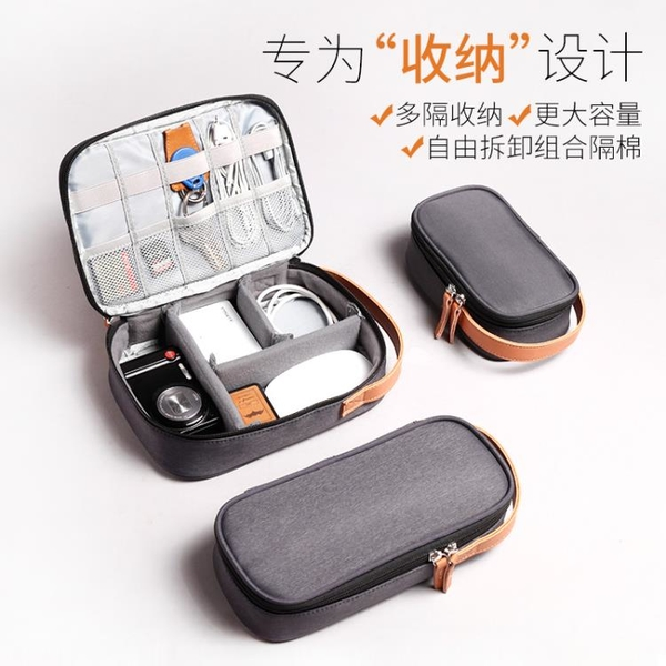 電源數據線收納包數碼行動硬盤保護套充電器U盤電子配件 「店長推薦」