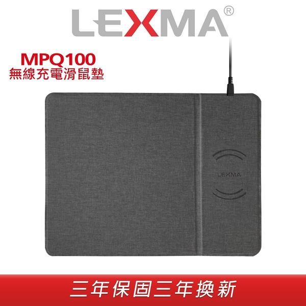 【Qi無線充電鼠墊】LEXMA MPQ100 不織布 無線充電滑鼠墊