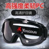 護目鏡  防塵眼鏡工業粉塵防護眼鏡勞保打磨防風眼鏡防霧眼罩 QQ4687『優童屋』