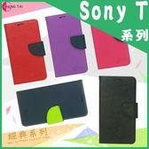 ●經典款 系列 Sony Xperia T2 Ultra D5303 巨芒機/T3 D5103/側掀可立式保護皮套/保護殼/皮套/手機套/保護套