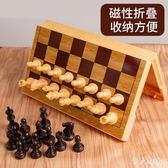 國際象棋磁性棋子兒童小號便攜迷你折疊棋盤學生初學者成人 DJ5780『伊人雅舍』