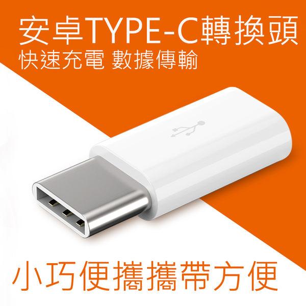 安卓 TYPE-C轉接頭 USB3.1 轉接器 充電頭 microusb轉接頭