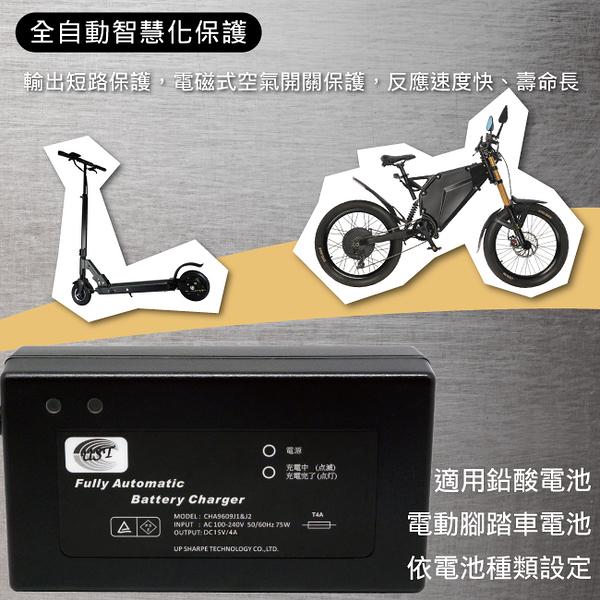 電動腳踏車 充電器SW12V4A (60W) 可充 12V鉛酸電池【台灣製】