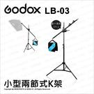 GODOX 神牛 LB-03 LB03 小型兩節式K架 棚燈橫桿架 頂燈橫桿支架 頂燈懸臂支架 ★可刷卡★薪創